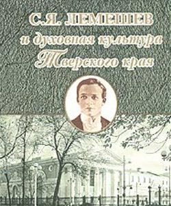 скачать книгу С.Я.Лемешев и духовная культура Тверского края