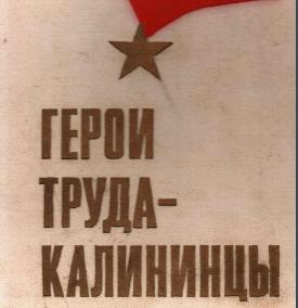 скачать книгу Герои труда - калининцы