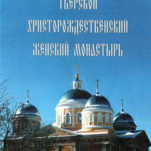 скачать книгу Тверской Христорождественский женский монастырь