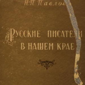 скачать книгу Русские писатели в нашем крае