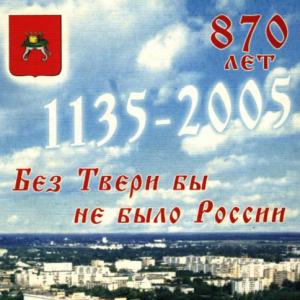 скачать книгу Без Твери бы не было России