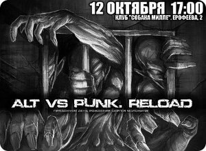 Alt vs Punk. Reload