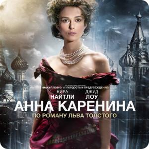 http://otveri.info/wp-content/uploads/2012/12/anna-karenina.jpg