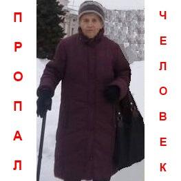 Пропал человек! Демидова Екатерина Ивановна (Найдена! Жива)
