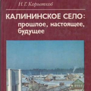 скачать книгу Калининское село: прошлое, настоящее, будущее