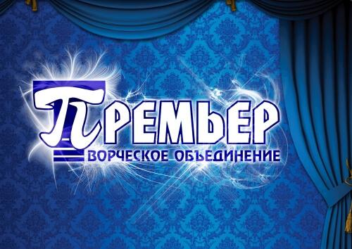 """фото Театр-студия """"Премьер"""" приглашает на свои спектакли в марте"""