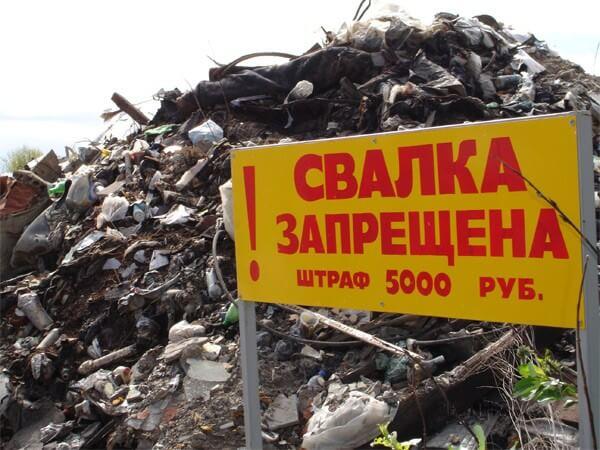 фото В Тверской области стихийные свалки все чаще ликвидируются только после вмешательства прокуратуры