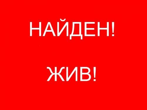 фото Валерий Худяков, пропавший в Вышнем Волочке, найден живым и здоровым