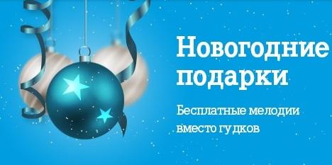 фото Tele2 дарит новогоднее настроение вместо гудков