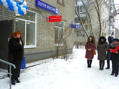 фото Накануне Нового года в поселке Белый Городок открылось после ремонта современное почтовое отделение