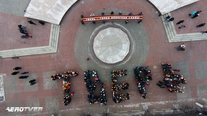В День героев Отечества в Твери прошла патриотическая акция