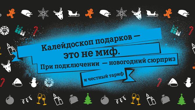 """Состоится финал акции """"Калейдоскоп подарков"""""""