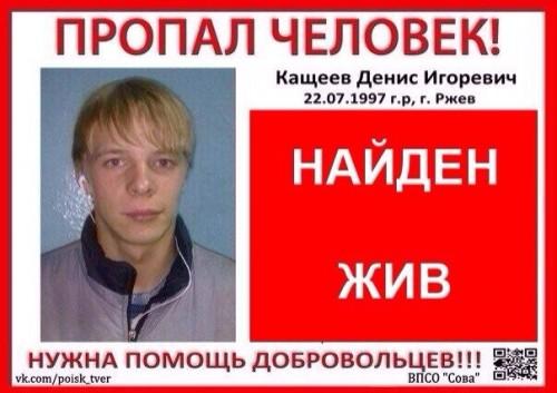 фото Денис Кащеев найден живым и здоровым