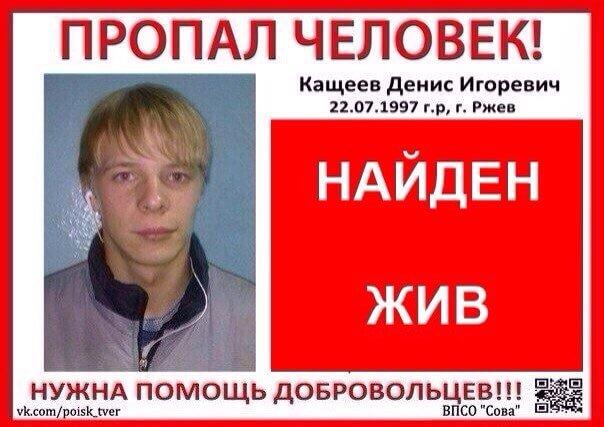 Денис Кащеев найден живым и здоровым