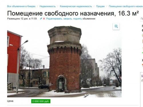 фото Старую водонапорную башню в Кимрах планируют продать за 2 млн.рублей