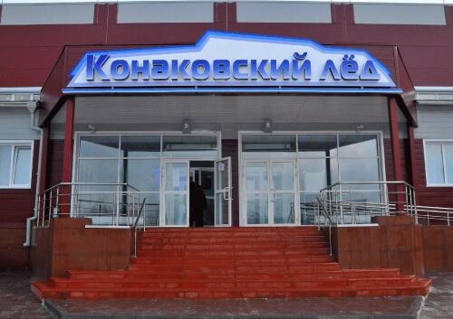 "фото Спортивному комплексу ""Конаковский лед"" исполнилось 3 года"