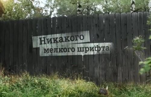 фото Tele2 против мелкого шрифта в рекламе