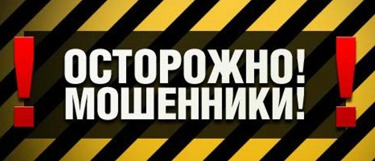 В Тверской области от имени Роспотребнадзора действуют мошенники