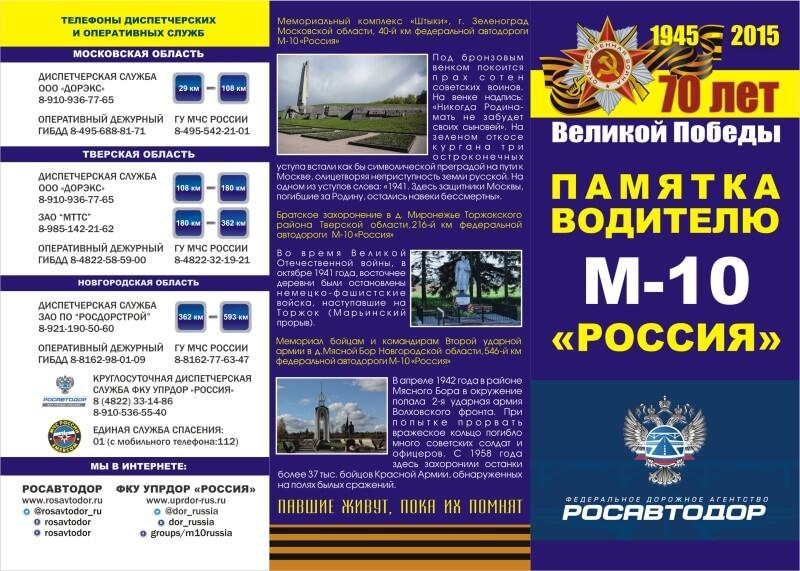 Водителям расскажут о памятниках Великой Отечественной войны на федеральных трассах в Тверской области