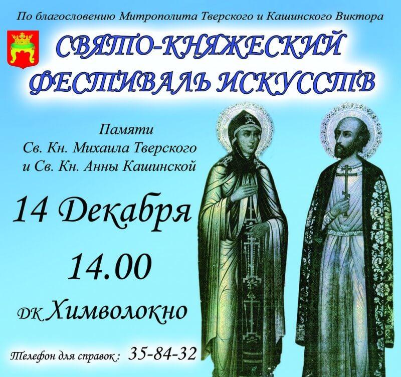 Свято-Княжеский фестиваль искусств пройдет в Твери