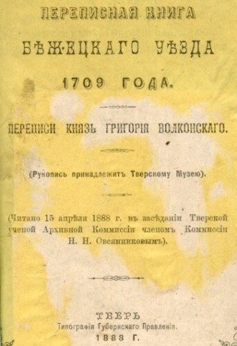 скачать книгу Переписная книга Бежецкого уезда 1709 года