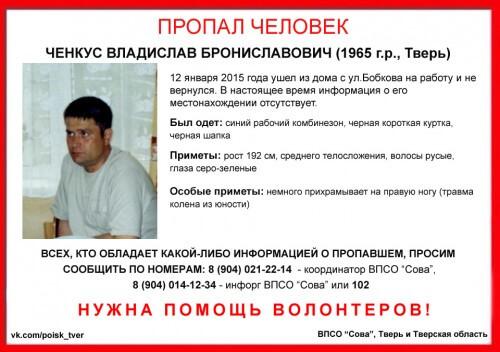 фото (Найден, погиб) В Твери пропал Владислав Ченкус