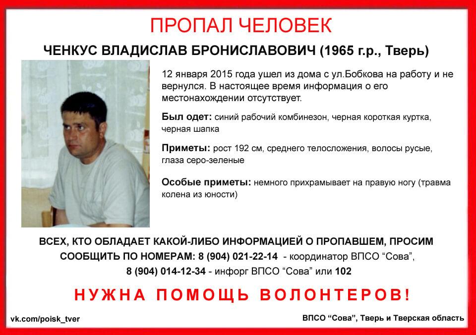 (Найден, погиб) В Твери пропал Владислав Ченкус