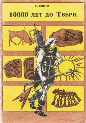 скачать книгу 10000 лет до Твери