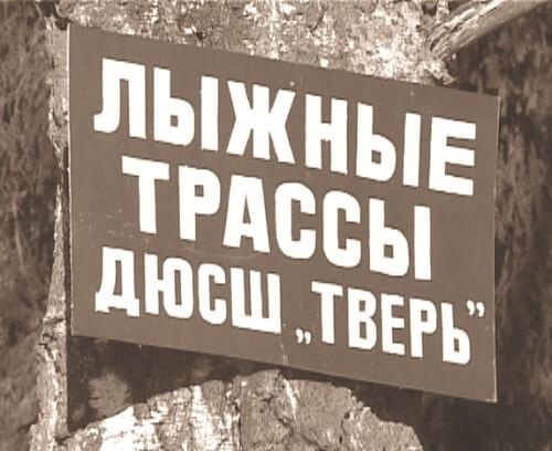 В Чуприяновке пройдет чемпионат и первенство Твери по лыжным гонкам