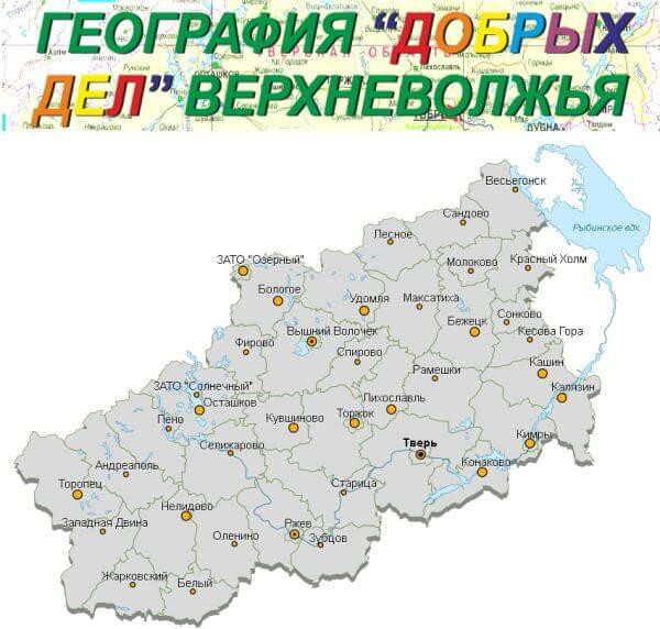 """В Верхневолжье создана карта """"География добрых дел"""""""