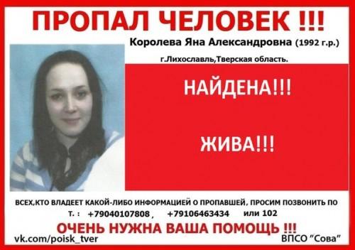 фото Яна Королёва, пропавшая в Лихославле, найдена живой и здоровой