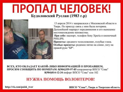 фото (Найден, погиб) В Твери без вести пропал Руслан Будоловский