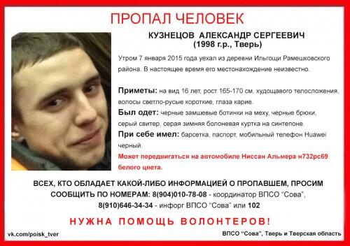 фото (Найден, жив) В Рамешковском районе пропал Александр Кузнецов