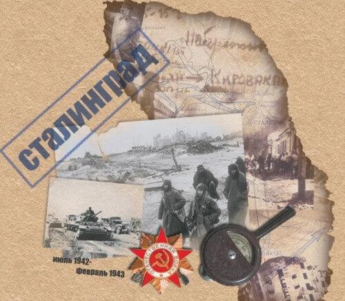 фото В Твери пройдут пройдут памятные мероприятия к годовщине победы в Сталинградской битве