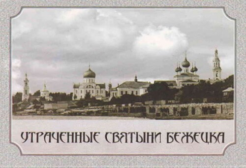 """фото Вышел в свет комплект открыток """"Утраченные святыни Бежецка"""""""