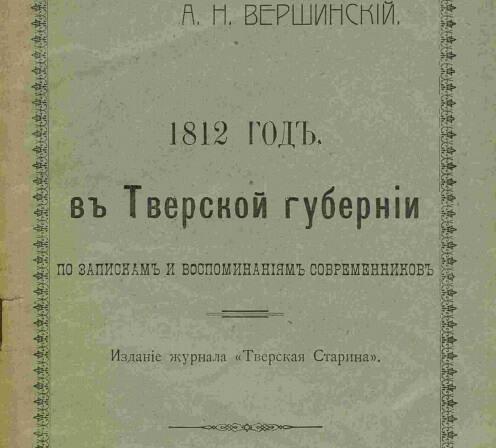 скачать книгу 1812 год в Тверской губернии