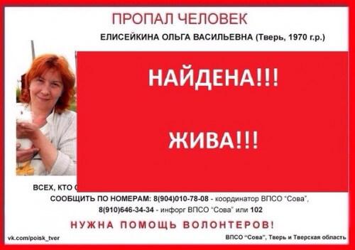 фото Ольга Елисейкина, пропавшая в Твери, найдена живой и здоровой