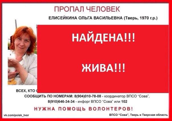 Ольга Елисейкина, пропавшая в Твери, найдена живой и здоровой