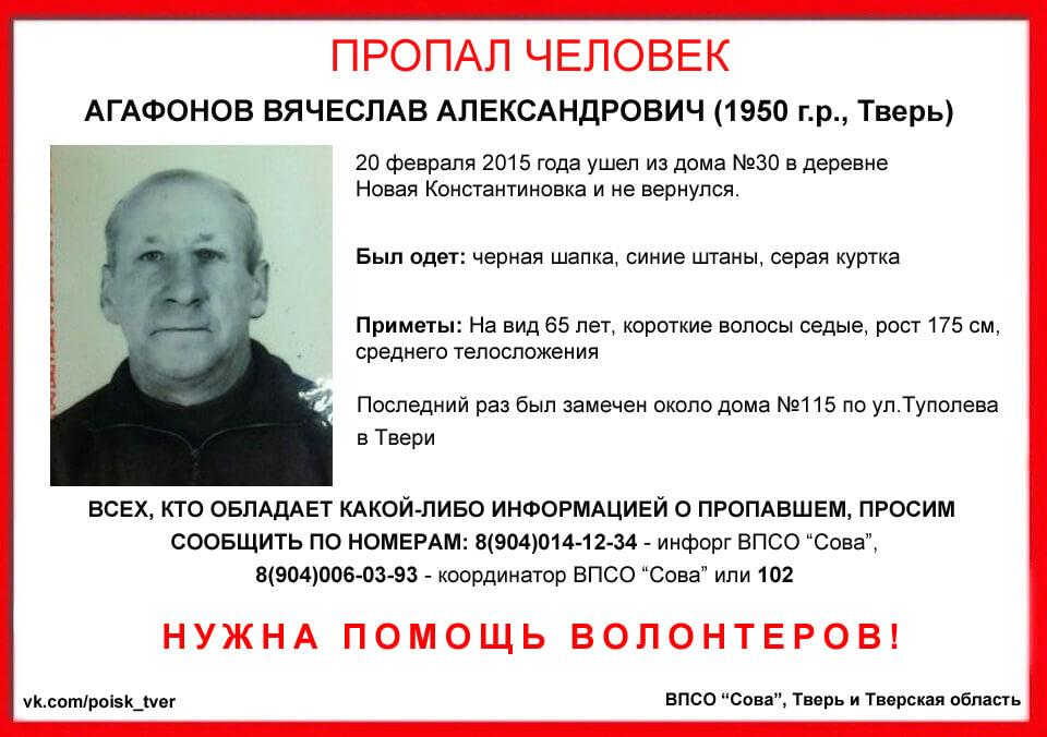 В Твери пропал Вячеслав Агафонов