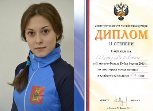 фото Алена Шугарова - серебряный призер Финала Кубка России по шорт-треку