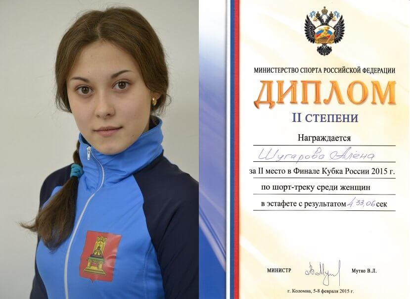 Алена Шугарова - серебряный призер Финала Кубка России по шорт-треку
