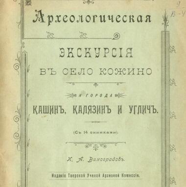 скачать книгу Археологическая экскурсия в село Кожино и города Кашин, Калязин и Углич