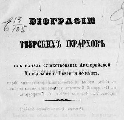 скачать книгу Биографии Тверских иерархов от начала существования Архиерейской Кафедры в г. Твери и до ныне