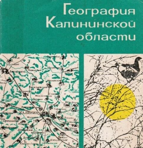 скачать книгу География Калининской области