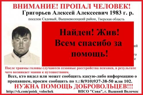 фото Алексей Григорьев, пропавший в Вышневолоцком районе, найден живым и здоровым