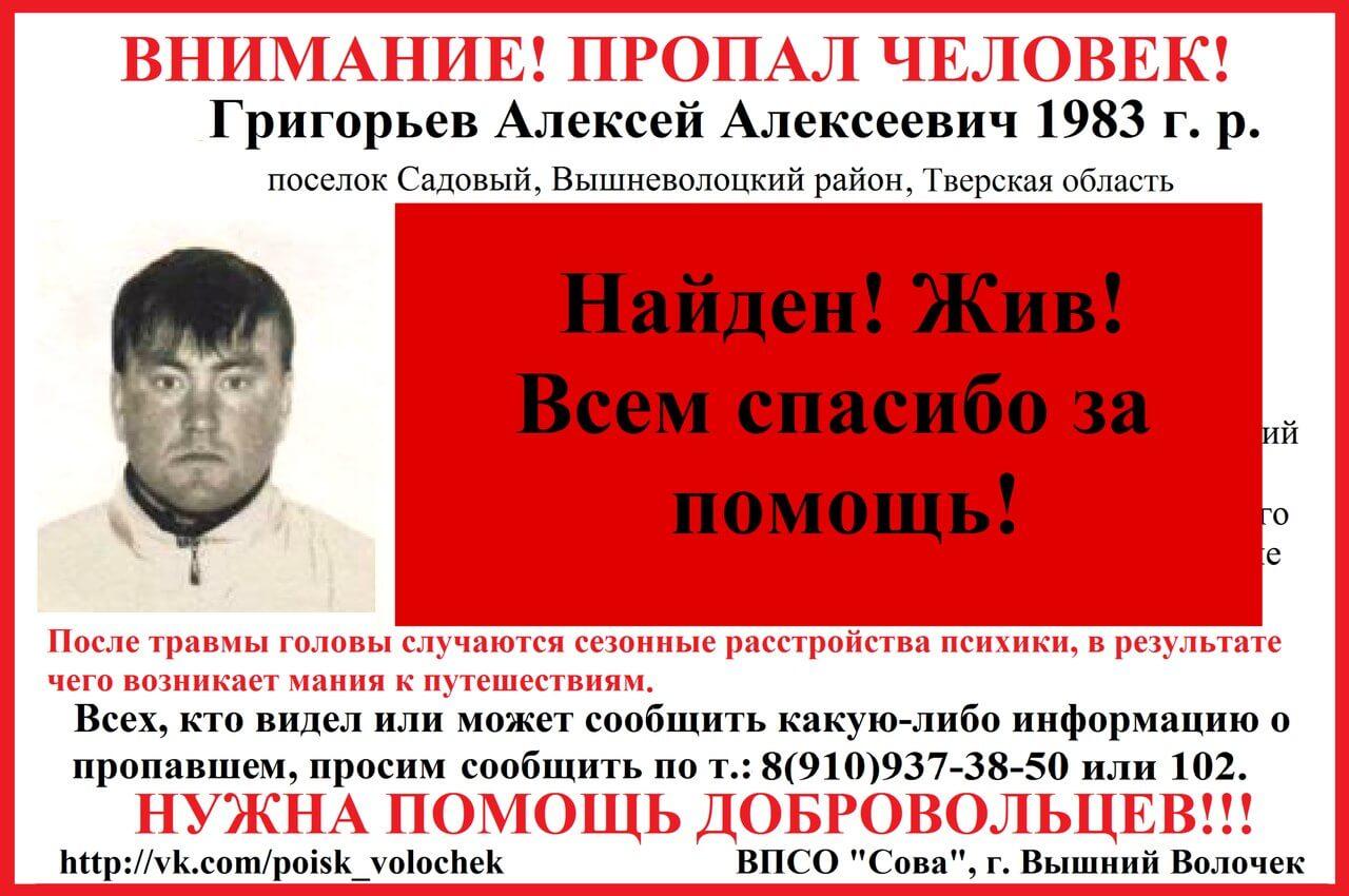 Алексей Григорьев, пропавший в Вышневолоцком районе, найден живым и здоровым