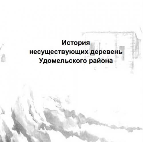 скачать книгу История несуществующих деревень Удомельского района