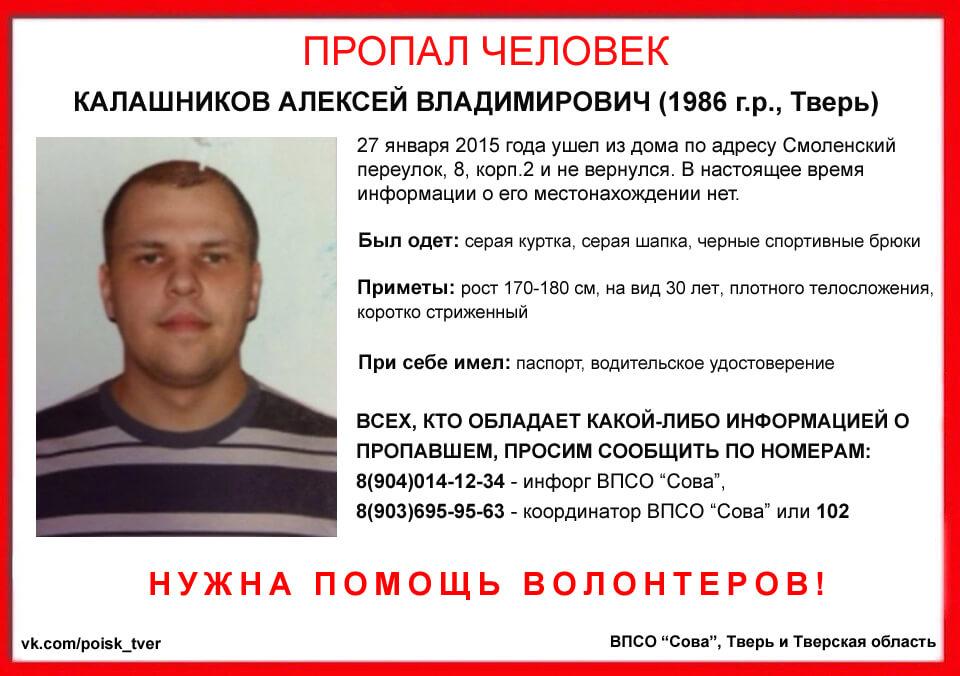 (Найден, жив) В Твери пропал Алексей Калашников