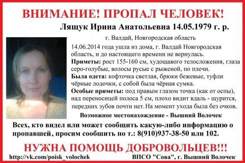 фото (Найдена, погибла) Пропавшая в Новгородской области Ирина Лящук может находиться в Вышнем Волочке