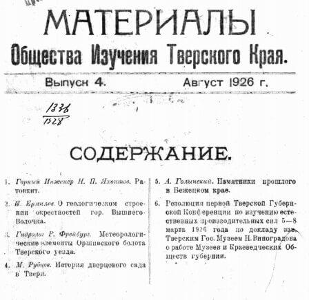 скачать книгу Материалы общества изучения тверского края